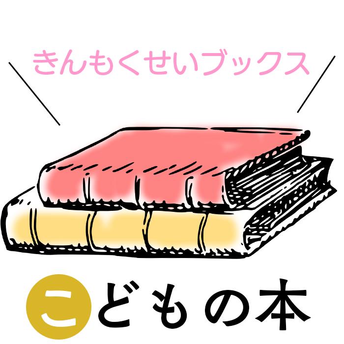 こどもの本
