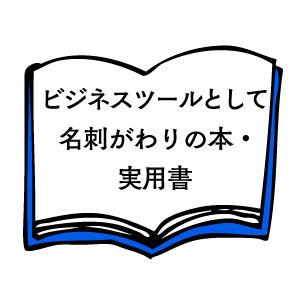ビジネスツールとして名刺がわりの本・実用書