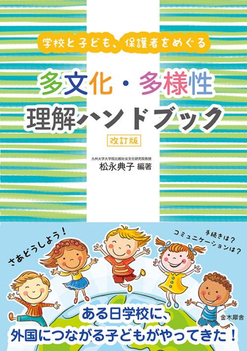 多文化・多様性理解ハンドブック