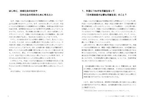多文化・多様性理解ハンドブックp8
