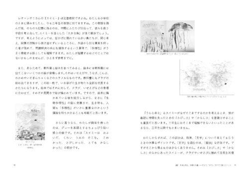 多文化・多様性理解ハンドブックp50