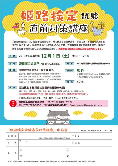 第15回 姫路検定試験 直前対策講座 チラシ