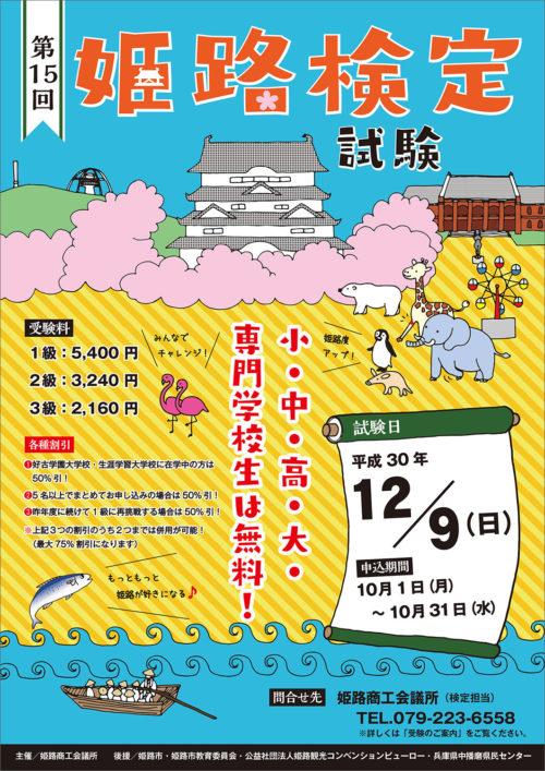 第15回 姫路検定試験 A3サイズポスター