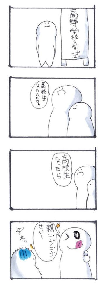 4コマ漫画 高校生