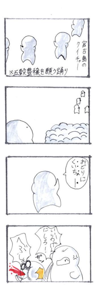 4コマ漫画 クイチャー