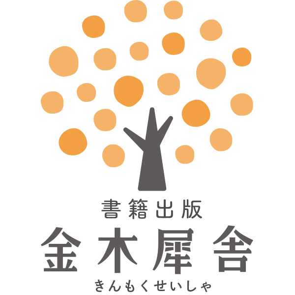 金木犀舎ロゴ