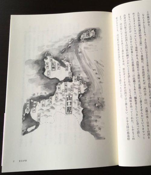 台湾と山口をつなぐ旅