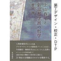 上山春平と新京都学派の哲学