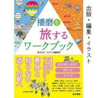 播磨を旅するワークブック