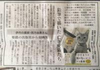 神戸新聞2020/12/11