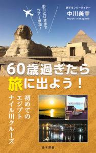 60歳過ぎたら旅に出よう!初めてのエジプトナイル川クルーズ