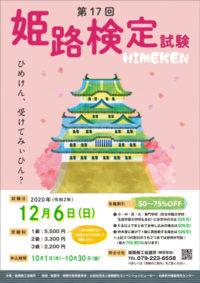 第17回 姫路検定試験 A3サイズポスター