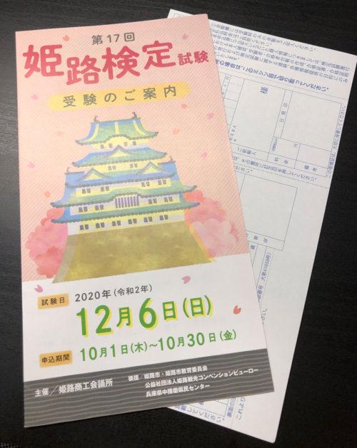 第17回 姫路検定試験 リーフレット 完成形
