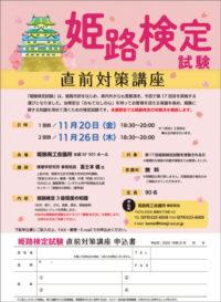 第17回 姫路検定試験 直前対策講座