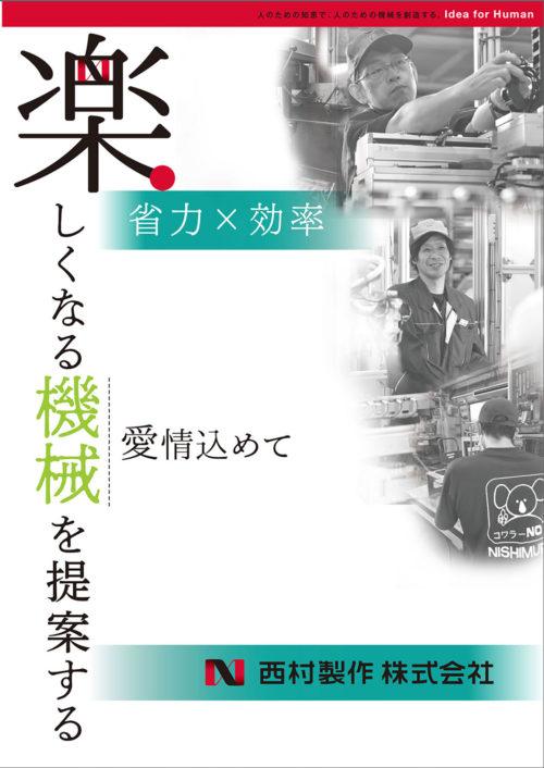 西村製作株式会社 パンフレット