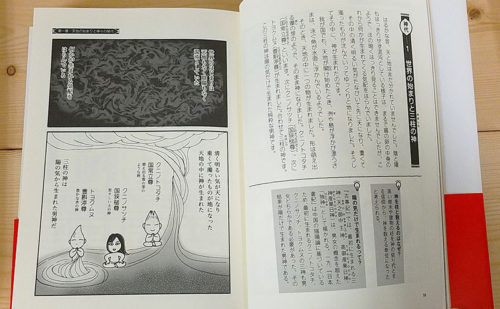 わかる日本書紀①