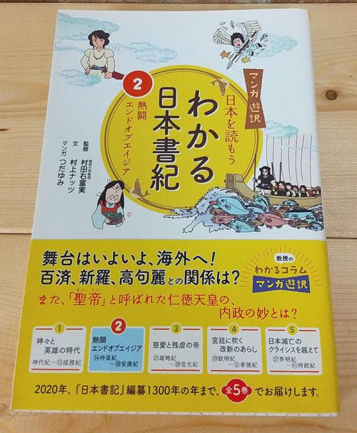 わかる日本書紀②