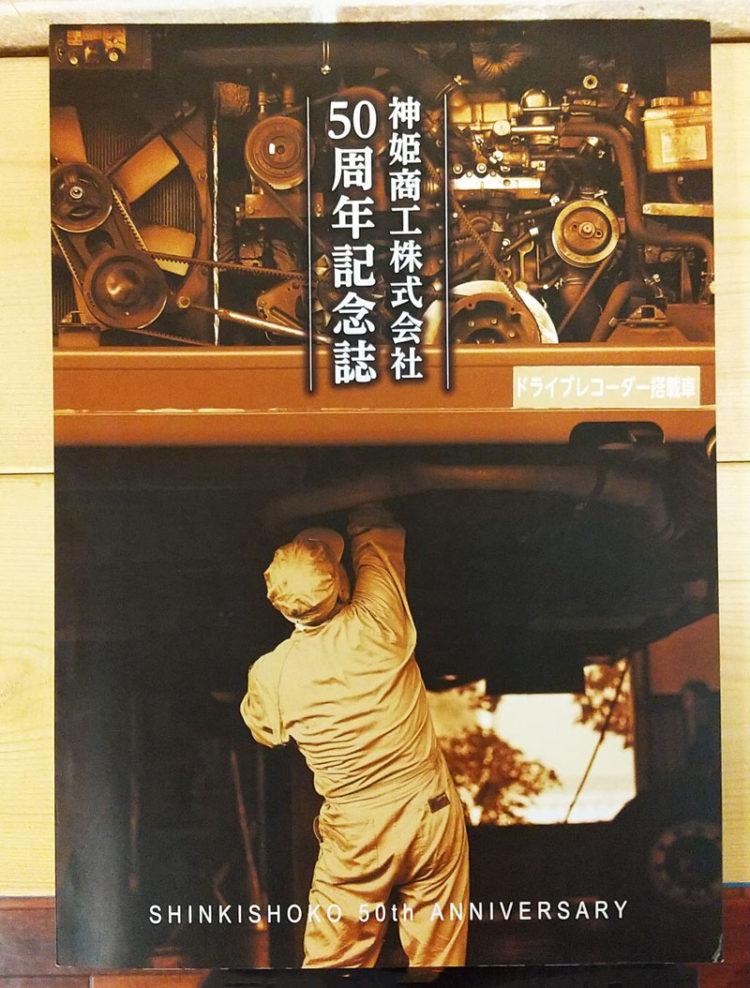 神姫商工株式会社 50周年記念誌