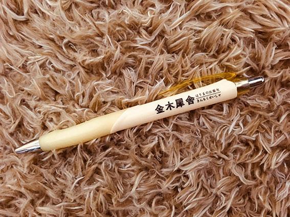 金木犀舎 ボールペン