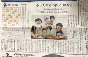 『出てこい、出てこい』 神戸新聞20210730_2