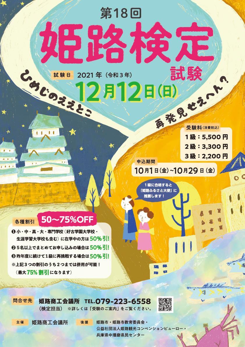 第18回姫路検定ポスター(A3、B2)