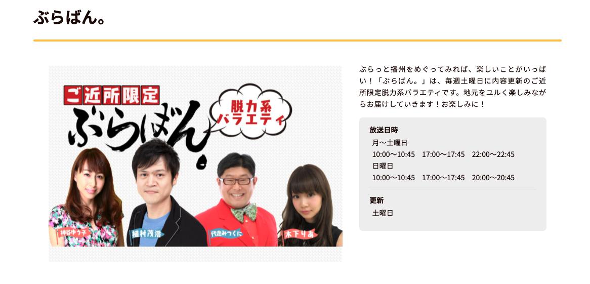 WINK姫路ケーブルテレビ『ぶらばん。』放送情報