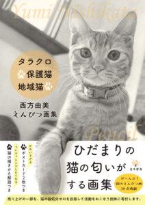 『タラクロ・保護猫・地域猫 西方由美えんぴつ画集』書影