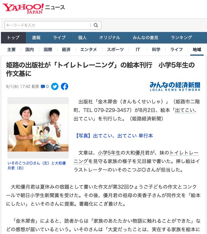 Yahoo!ニュース掲載『出てこい、出てこい』著者取材