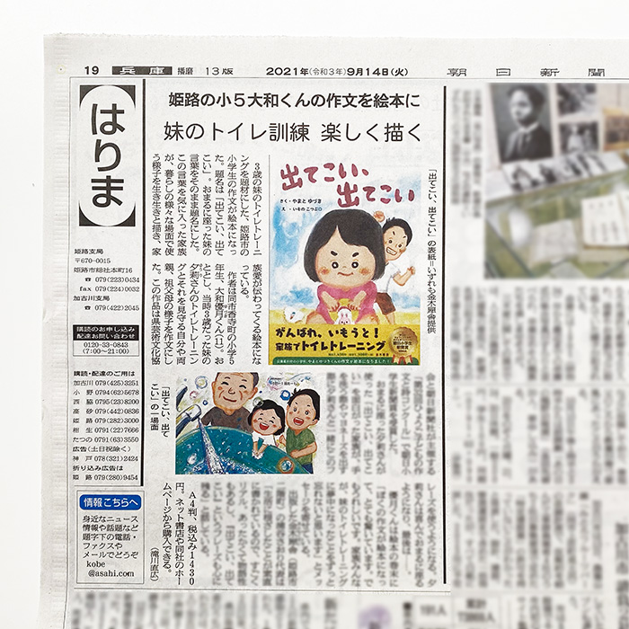 2021年9月14日朝日新聞朝刊『出てこい、出てこい』掲載紙面