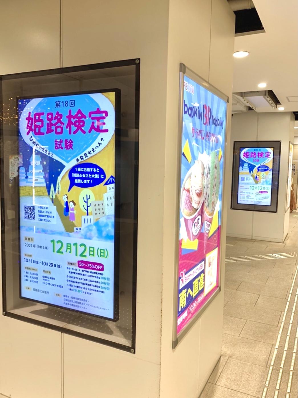 「姫路検定」デジタルサイネージ(縦)