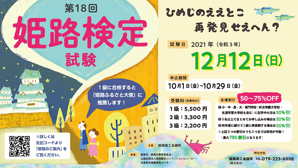 姫路検定2021デジタルサイネージ(横)